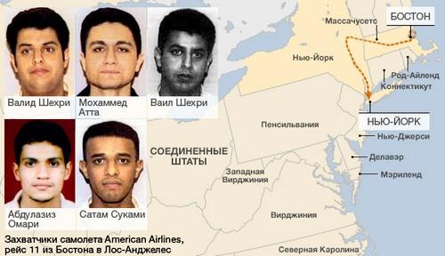 Террористы рейса 11 American Airlines
